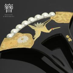 銀杏型かんざし「黒 翔鶴 菊と笹」パールビーズが上品で華やかな簪