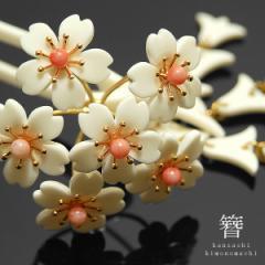 かんざし「象牙調白色×珊瑚風ビーズ 桜」花嫁さんみたいな華やかな簪(1867-2)