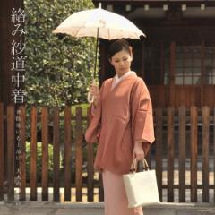 道中着 からみ紗織り「オレンジベージュ」和装コート(No.2271) [送料無料]