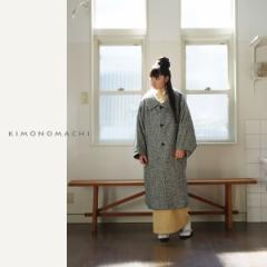 ロングコート「黒×白×シルバー ツイード」和洋兼用 和装コート ウールコート 京都きもの町オリジナル [送料無料]
