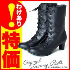 訳あり ブーツ 袴ブーツ 編み上げブーツ 「黒 ブラック S M L LL 3L サイズ」オリジナル 卒業式