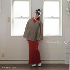 ケープ 和装コート「ツイードベージュブラウン」 ポンチョ ウールケープ キモノカフェ kimono cafe[送料無料]
