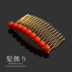 髪飾り コーム「サンゴ風パール」 コーム髪飾り 夜会巻き 訪問着 色無地に