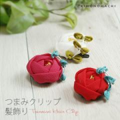 薔薇クリップ 髪飾り「赤 白 ピンク」 2way 京都きもの町オリジナル 2way つまみのお花髪飾り (TF15-05B)