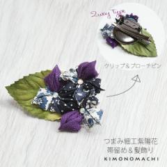 つまみのお花 髪飾り&帯飾り 紫色系 紫陽花 クリップ ブローチピンの2wayタイプ つまみ髪飾り つまみ帯留め 着物 浴衣の帯飾りに