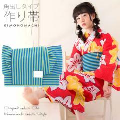 【Prices down】角出し風タイプ 結び帯単品「ブルー縞」京都きもの町オリジナル 浴衣帯 作り帯 付け帯