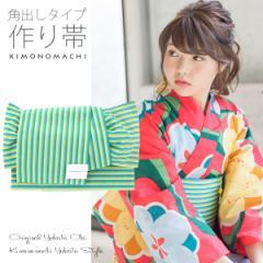 【Prices down】角出し風タイプ 結び帯単品「青緑×イエロー縞」京都きもの町オリジナル 浴衣帯 作り帯 付け帯