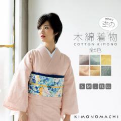 単衣の木綿着物オリジナル16柄 SサイズからLL(2L)サイズまでご用意 [送料無料]