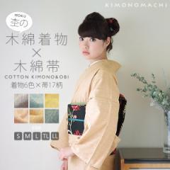 木綿の着物と木綿の名古屋帯の2点木綿着物セット [送料無料]