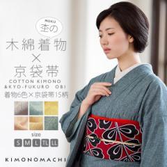 木綿の着物と帯(ポリエステル京袋帯)の2点セット code03 [送料無料]