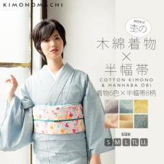 木綿の着物と木綿の半幅帯の2点木綿着物セット [送料無料]