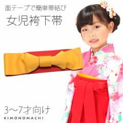 ワンタッチ 袴下帯「山吹色」女児 3〜7才向け 卒園式 刺繍袴 ジュニア