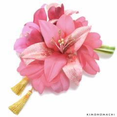 振袖 髪飾り「ピンク 百合のお花」前撮り お花髪飾り 成人式 卒業式 袴 (3571)