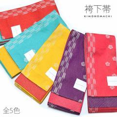 リバーシブル 袴下帯「矢羽根と梅 赤 黄 ピンク 青緑 紫の全5色」 卒業式の袴に 袴帯 小袋帯 ポリエステル帯