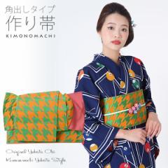【Prices down】角出し風タイプ 結び帯単品「橙×緑 千鳥」京都きもの町オリジナル 浴衣帯 作り帯 付け帯
