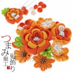 振袖 髪飾り2点セット「オレンジのつまみのお花」 つまみ細工髪飾り お花髪飾り 成人式の振袖、卒業式の袴にも