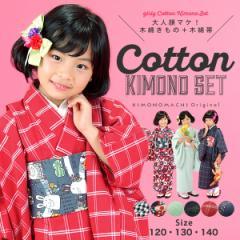 こども 木綿着物と木綿帯の子ども用着物セット120cm、130cm、140cm 着物6柄×帯4柄 女の子 ジュニア キッズ 子供 [送料無料]