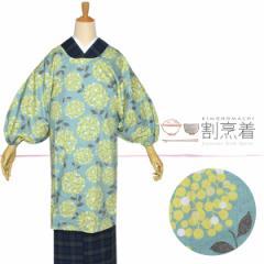 ロング丈 割烹着「グリーンブルー ブーケ」エプロン 日本製 かわいい 着物用割烹着 オシャレ