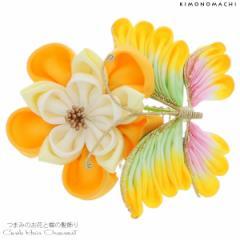 振袖 髪飾り「黄色 蝶とお花のつまみ飾り」 お花髪飾り お花カチューシャ 成人式の振袖、卒業式の袴にも コーム髪飾り