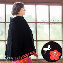 ベルベット ケープ「黒色 鶴と梅の刺繍」フリーサイズ 日本製 着物ケープ ケープコート 和装コート [送料無料]