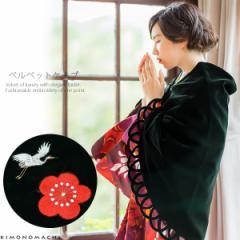 ベルベット ケープ「緑色 鶴と梅の刺繍」フリーサイズ 日本製 着物ケープ ケープコート 和装コート [送料無料]