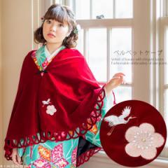 ベルベット ケープ「赤色 鶴と梅の刺繍」フリーサイズ 日本製 着物ケープ ケープコート 和装コート [送料無料]