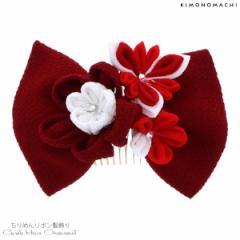 リボン 髪飾り「エンジ」リボンコーム お花髪飾り 袴髪飾り 卒業式、成人式、振袖 レトロ