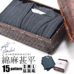 甚平 竹籠熨斗ラッピング 敬老の日 父の日 プレゼントに 「涼やかな綿麻甚平 メンズ サイズ:S M L LL 3L 4L 6サイズ」綿麻