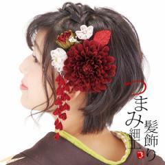 振袖 髪飾り2点セット「赤色のお花、下がり飾り」コーム つまみ細工髪飾り お花髪飾り