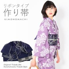 リボンタイプ 結び帯単品「蝶 ネイビーブルー」京都きもの町オリジナル 浴衣帯 作り帯 付け帯