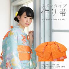 リボンタイプ 結び帯単品「蝶 オレンジ」京都きもの町オリジナル 浴衣帯 作り帯 付け帯