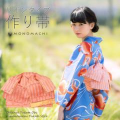リボンタイプ 結び帯単品「水面(みなも) 赤丹」京都きもの町オリジナル 浴衣帯 作り帯 付け帯