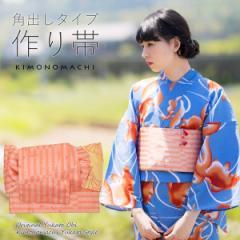 角出し風タイプ 結び帯単品「水面(みなも) 赤丹」京都きもの町オリジナル 浴衣帯 作り帯 付け帯