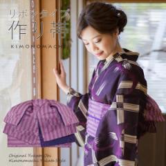 リボンタイプ 結び帯単品「水面(みなも) 若紫」京都きもの町オリジナル 浴衣帯 作り帯 付け帯