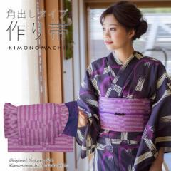 角出し風タイプ 結び帯単品「水面(みなも) 若紫」京都きもの町オリジナル 浴衣帯 作り帯 付け帯