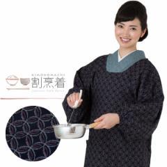 ロング丈 割烹着「濃紺色 七宝」エプロン 日本製 かわいい 着物用割烹着