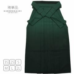 【あす着対応】 グラデーション 袴単品「緑色ぼかし」 3S、2S、S、M、L、2L 卒業式、修了式に 袴