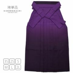 【あす着対応】 グラデーション 袴単品「紫色ぼかし」 3S、2S、S、M、L、2L 卒業式、修了式に 袴