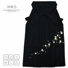 【あす着対応】 無地 袴単品「黒色 桜の刺繍」刺繍袴 3S、2S、S、M、L、2L 卒業式、修了式に 袴