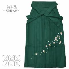 【あす着対応】 無地 袴単品「緑色 桜の刺繍」刺繍袴 3S、2S、S、M、L、2L 卒業式、修了式に 袴