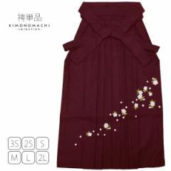 【あす着対応】 無地 袴単品「エンジ 桜の刺繍」刺繍袴 3S、2S、S、M、L、2L 卒業式、修了式に 袴