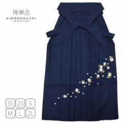 【あす着対応】 無地 袴単品「紺色 桜の刺繍」刺繍袴 3S、2S、S、M、L、2L 卒業式、修了式に 袴