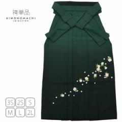 【あす着対応】 グラデーション 袴単品「緑色ぼかし 桜の刺繍」刺繍袴 3S、2S、S、M、L、2L 卒業式、修了式に 袴