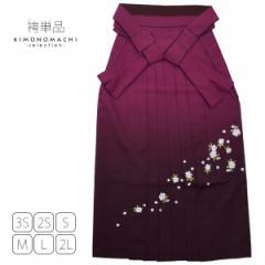 グラデーション 袴単品「エンジぼかし 桜の刺繍」刺繍袴 3S、2S、S、M、L、2L 卒業式、修了式に 袴