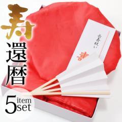 還暦 頭巾、ちゃんちゃんこ、末広セット「赤色 無地」贈り物 長寿お祝い 60歳のお祝いに還暦セット 熨斗、ラッピング無料