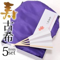 古希、喜寿 頭巾、ちゃんちゃんこ、末広セット「紫色 無地」贈り物 長寿お祝い 70、77歳のお祝いに 熨斗、ラッピング無料