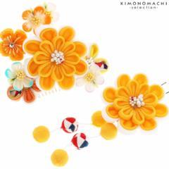 つまみ細工 髪飾り2点セット「黄色 つまみのお花、玉飾り」髪飾り