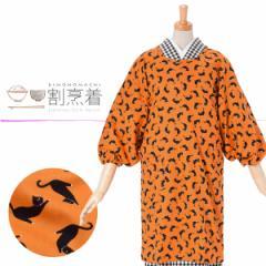 【あす着対応】 ロング丈 割烹着「オレンジ 黒猫」エプロン 日本製 かわいい 着物用割烹着