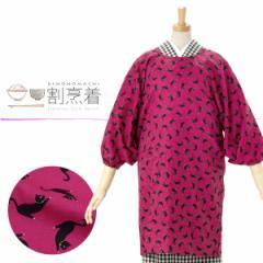 【あす着対応】 ロング丈 割烹着「ラズベリー 黒猫」エプロン 日本製 かわいい 着物用割烹着