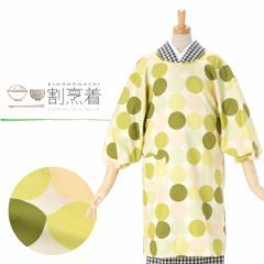 【あす着対応】 ロング丈 割烹着「グリーン 水玉」エプロン 日本製 かわいい 着物用割烹着